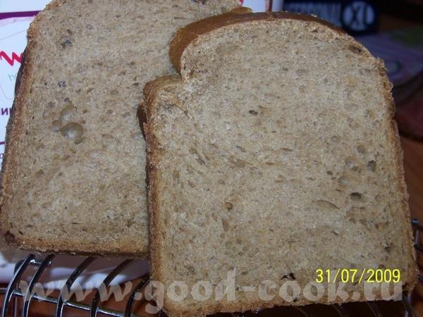Предлагаю попробовать оочень вкусный хлебушек, такого рецепта точно нигде нет
