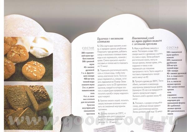 вот ещё хлеб с крупой насчёт орехов не заморачивайся- замени грецкими, пасту из орехов можно самой...