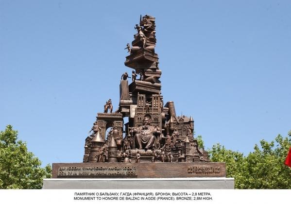 Трагедия народов В зоопарке Памятник Бальзаку - 3
