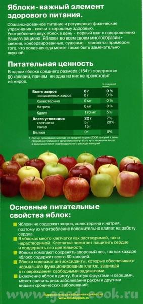 Особенно меня повеселило, что в ней сообщается, что яблоки не содержат жиров и холестерина - 3