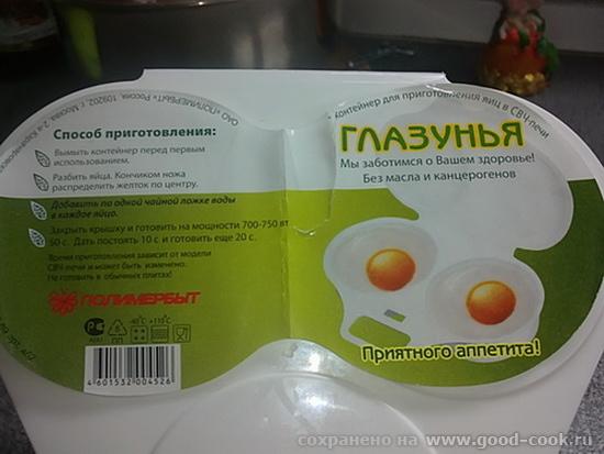 контейнер-яйца-свч2