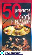 Название: 50 рецептов оригинальных салатов Автор: Рзаева Е - 4