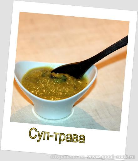 Суп-трава