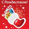 Всех кто празднует Рождество, поздравляю и желаю здоровья, добра и счастья, любви