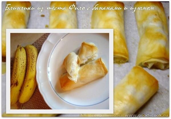 Блинчики из теста фило с бананами и изюмом