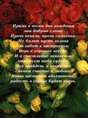 ТАНЮШИК,С ДНЕМ РОЖДЕНИЯ