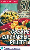 Название: 50 рецептов оригинальных салатов Автор: Рзаева Е - 3
