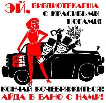 Буржуйские плакаты - 3