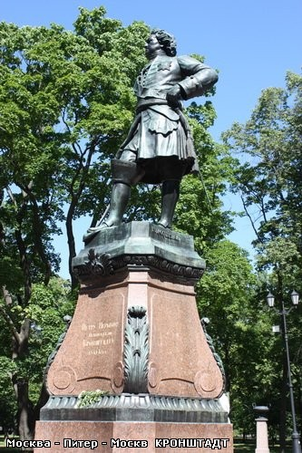 И вот главный памятник Кронштадта – памятник Петру I - 2