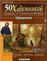 Название: Шишкин Автор: Коллектив авторов Издательство: DeAgostini Год: 2010 Страниц: 32 (журнал) +...