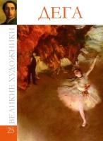 Третья, заключительная часть серии «Великие художники» Название: Сезанн Автор: не указан Издательст... - 5
