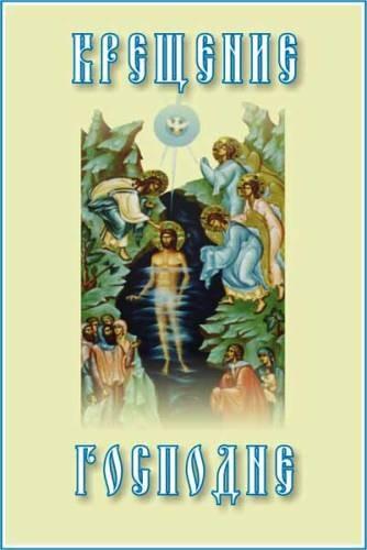 Поздравляю всех православных с праздником КРЕЩЕНИЯ