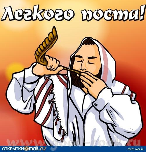 Сегодня вечером наступает Йом-Кипур, хочу всем пожелать: Цом каль ве гмар хатима това