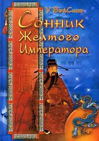 """Описание: """"Сонник желтого императора"""" представляет собой адаптированный для современного европейско..."""