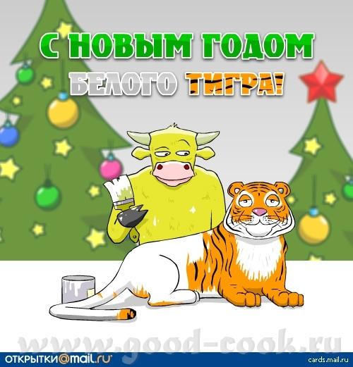 Желаю всем всем всем хорошего Нового года - 2