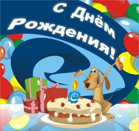 Ирочка, поздравляю с Днём рождения