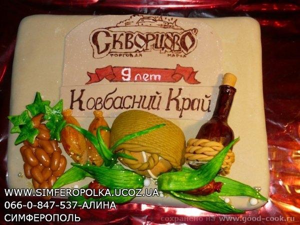 торт для колбасы скворцово