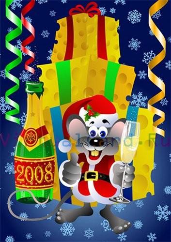 Среди друзей с веселой песней, Желаю встретить Новый год