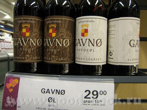 """""""Gavno"""" - это название старинного замка, который находится в датском городе Naestved"""