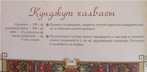 Халва из кунжута(азербайджанская кухня) взято из книги Х