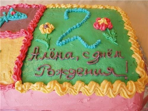 Вот такой тортик селала на день рождение моей дочи, назвала его Аленушка :о),рецепт потом добавлю в... - 2