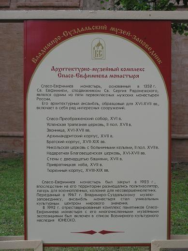 Были в музеях Спасо-Евфимьева монастыря