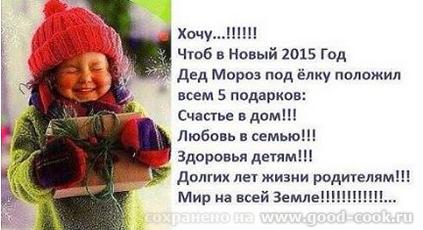 Дорогие мои форумчане, с наступающим Новым 2015 Годом!