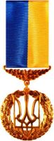 Орден Держави - за трудовий подвиг
